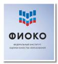 ФИОКО Федеральный институт оценки качества образования
